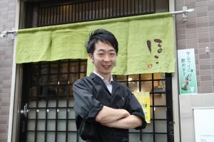 ほこ 〜魚菜と地酒〜